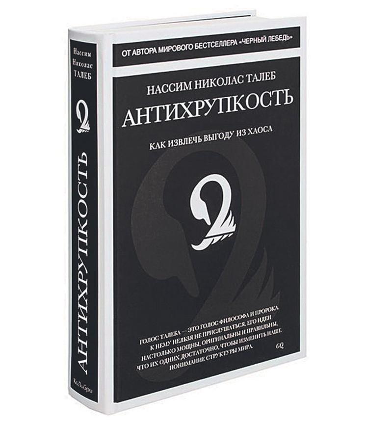 Книга Нассима Талеба «Антихрупкость»