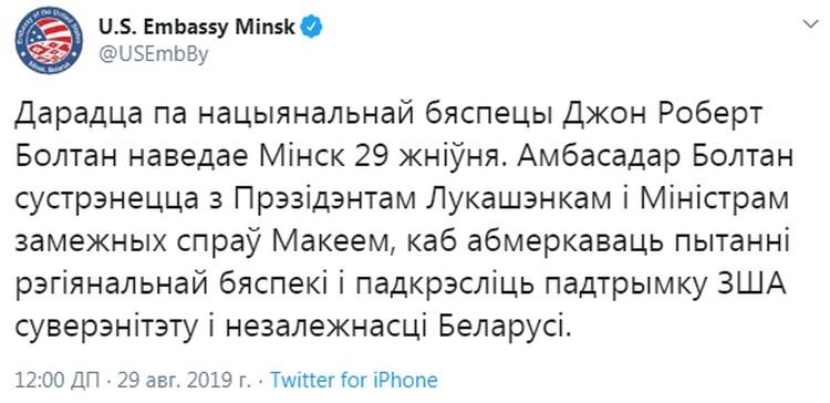 В посольстве США сообщили о целях визита Болтона в Белоруссию
