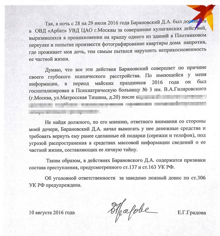 Заявление в полицию Екатерины Градовой.