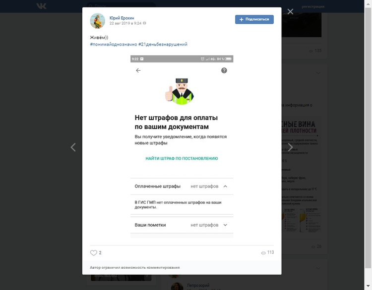 Юрий Ерохин Вконтакте. Источник: личная страница участника в социальной сети Вконтакте.