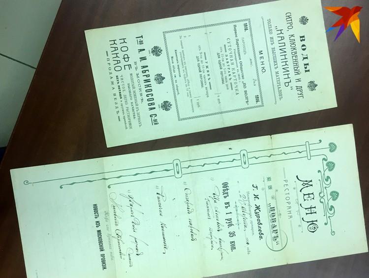 Старинное меню с указанием цен.