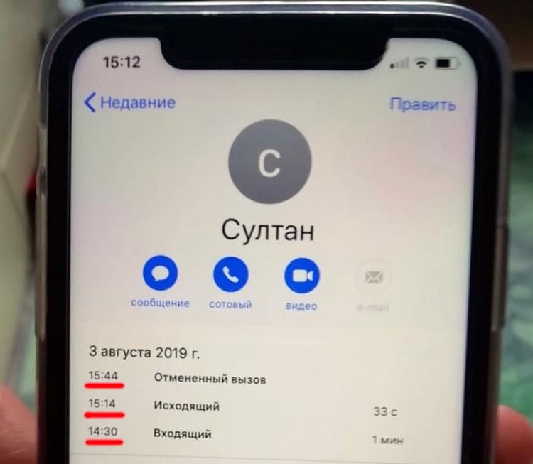 Павел Устинов договаривался о встрече с другом по телефону