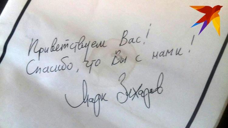 """Автограф Марка Захарова на театральной программке """"Юноны и Авось"""". 2006 год."""