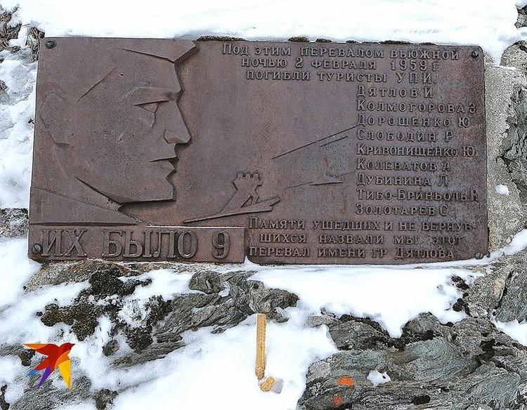 На месте гибели туристов установлена мемориальная табличка.
