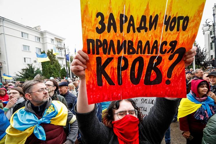 """На улицы вышли несколько тысяч человек, которые выступают против """"капитуляции"""