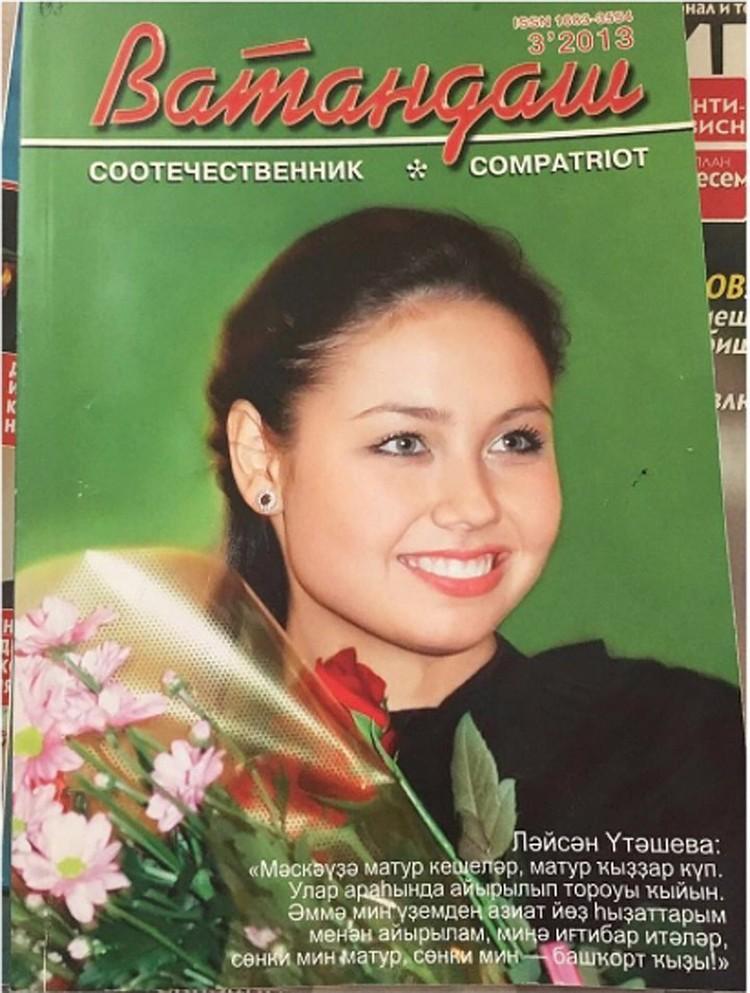 Фото обложки журнала: Ляйсан 11 лет назад и плюс 35 кг. После ухода из спорта Утяшева поправилась, но разработала правила для нового образа жизни и вернула форму.