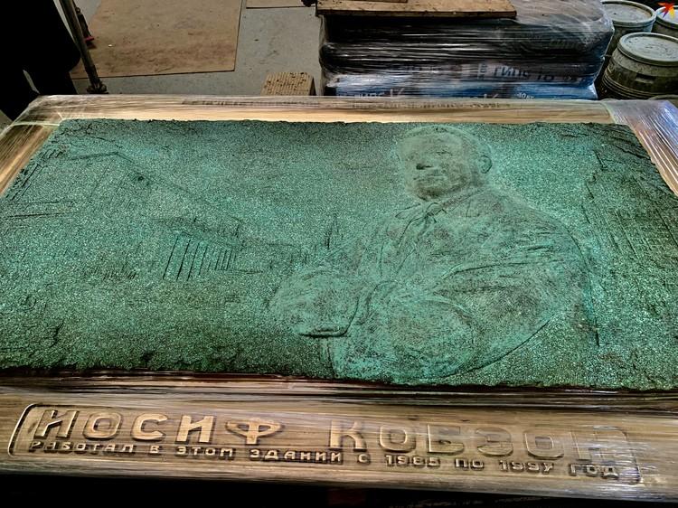 Мемориальная доска Иосифу Кобзону.