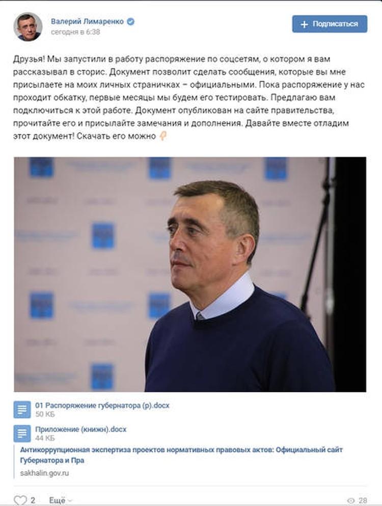 Губернатор Валерий Лимаренко обратился к жителям области в соцсетях. Фото: соцсети.