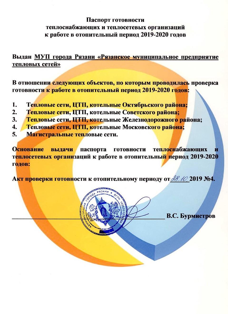 Распоряжение правительства рся от 06 05 2020 425 р