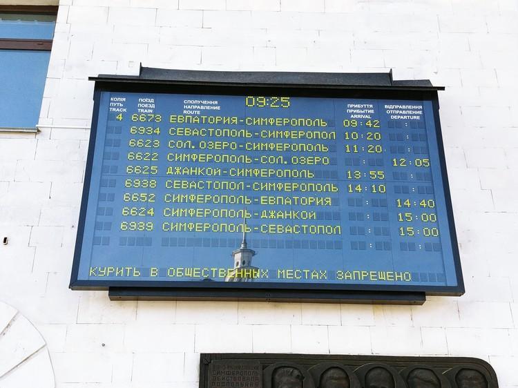 На табло расписания поездов через Крымский мост пока нет. Но уже совсем скоро появятся!