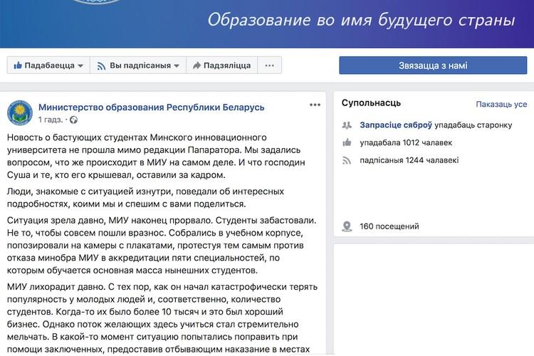 Скриншот страницы Минобразования/ facebook.com/belarusminedu/
