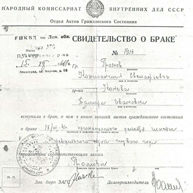 Свидетельство о браке Громовых. Фото: Из архива Ирины Алексеевой