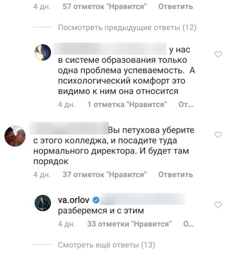 Фото: скриншот страницы instagram.com/va.orlov