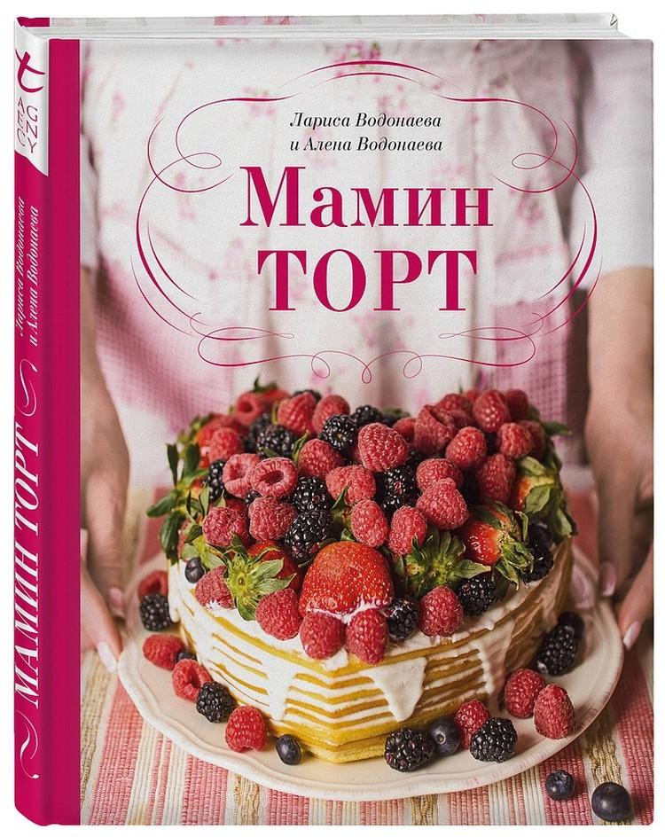 """Обложка книги Фото: """"Talanta agency, Эксмо"""""""