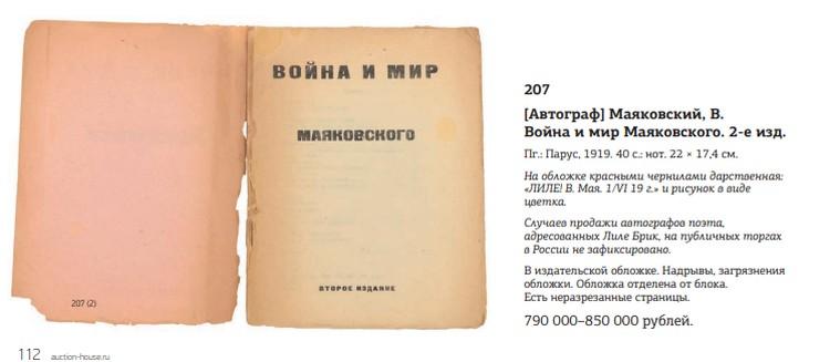 Книгу оценили примерно в 800 тысяч рублей. Фото: https://art.auction-house.ru.