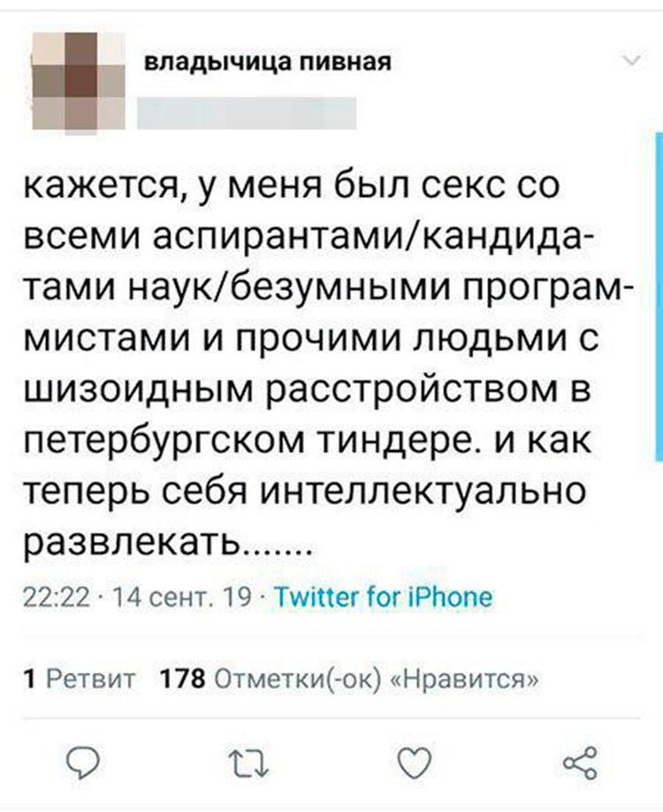 Родители наткнулись на посты учительнице в Twitter.