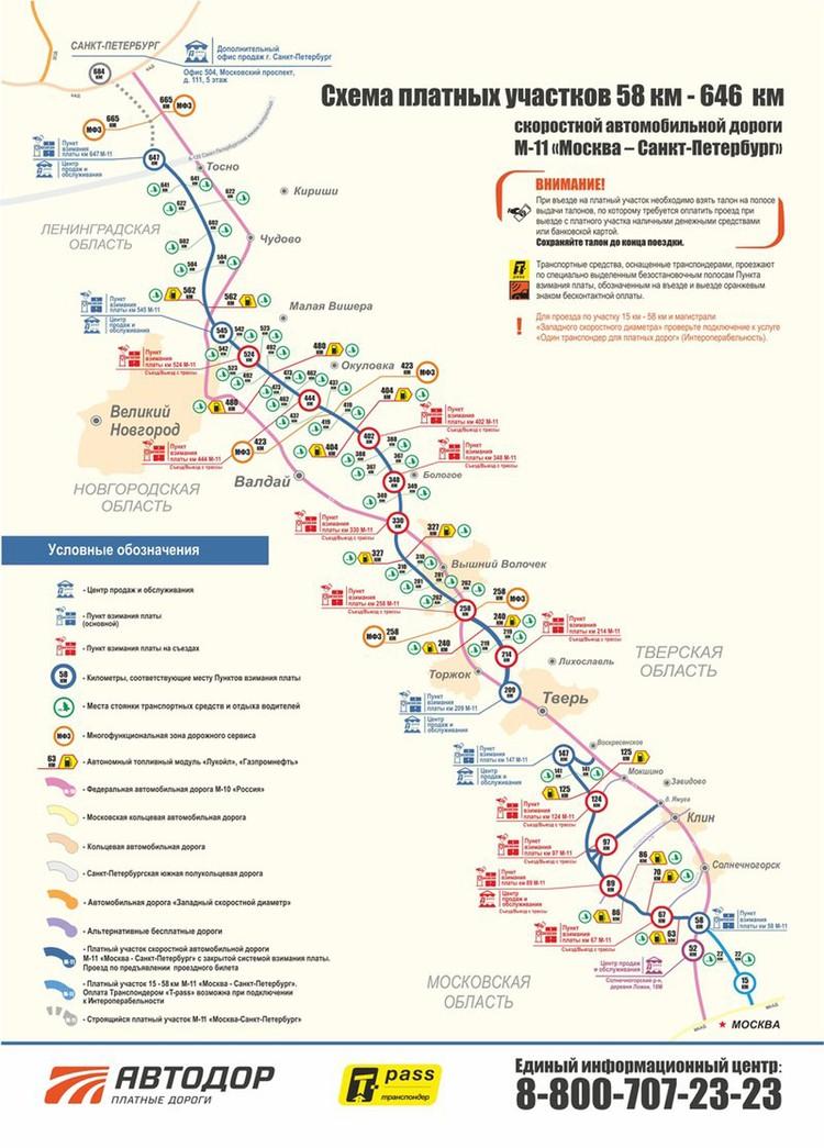 Семь участков дороги в Московской, Тверской и Новгородской областях уже открыты. Последний участок в Ленинградской области с 646-й по 684-й км откроют со дня на день