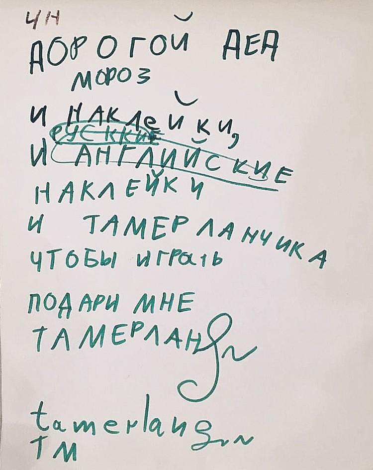 Это письмо Деду Морозу мальчик написал, когда ему было два года и два месяца. Фото: Личный архив