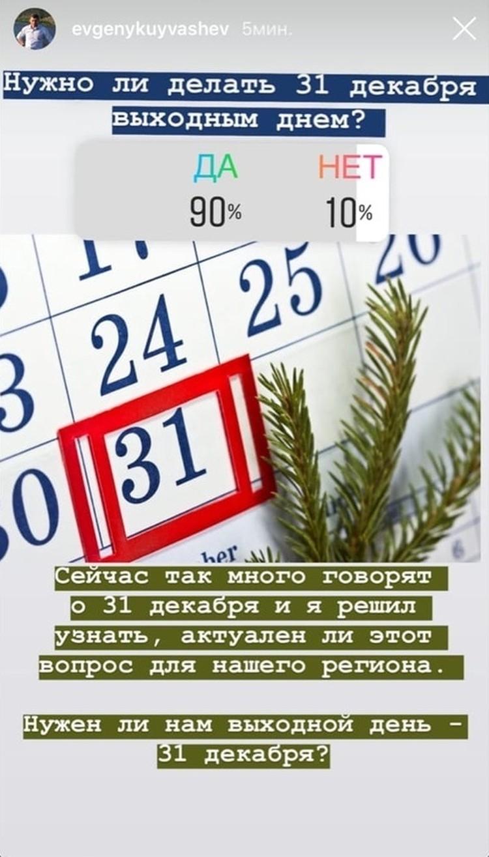"Почти все свердловчане проголосовали ""за"". Фото: Евгений Куйвашев в Instagram"
