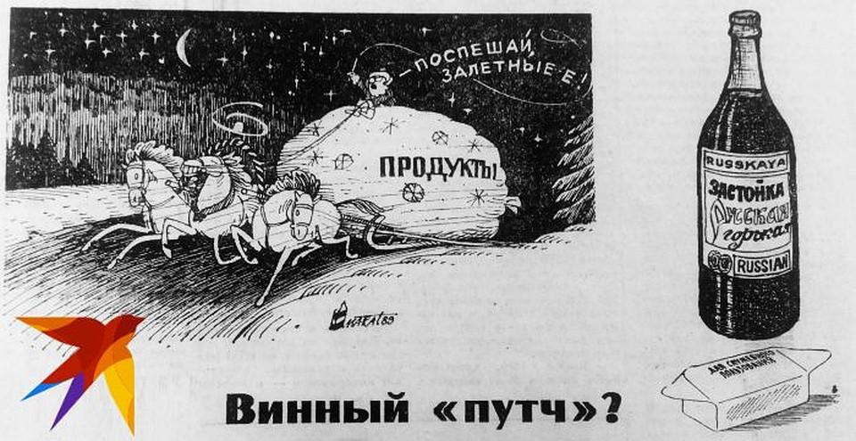 Карикатура в «Комсомольской правде» 1989 года на свердловские события. Фото: архив «Комсомольской правды»