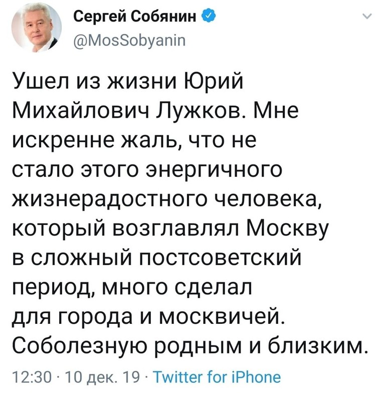 Сергей Собянин одним из первых выразил соболезнование семье Юрия Лужкова