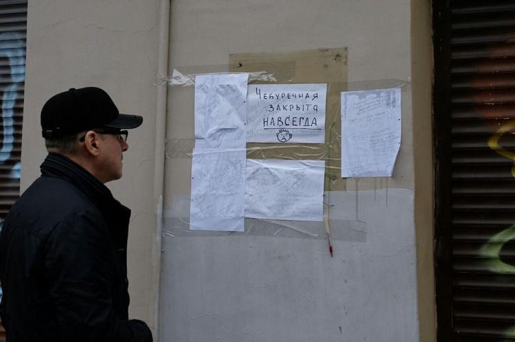 На стене у входа в чебуречную оставляют записи петербуржцы.