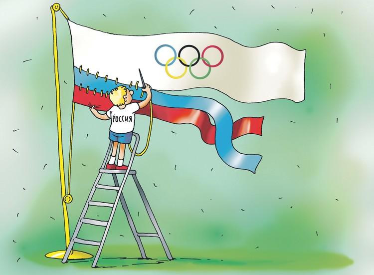 Ехать ли нашим спортсменам на Олимпиаду под нейтральным флагом и без гимна?