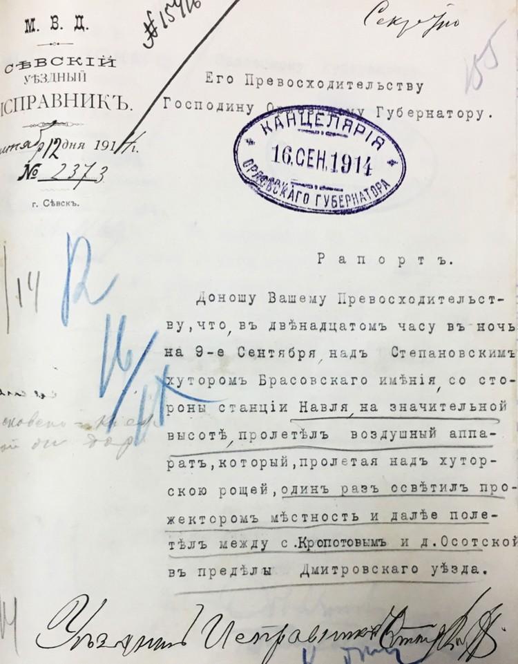 """Рапорт о наблюдении """"аэроплана"""", осветившего 9 (22) августа 1914 г. местность в Орловской губернии."""
