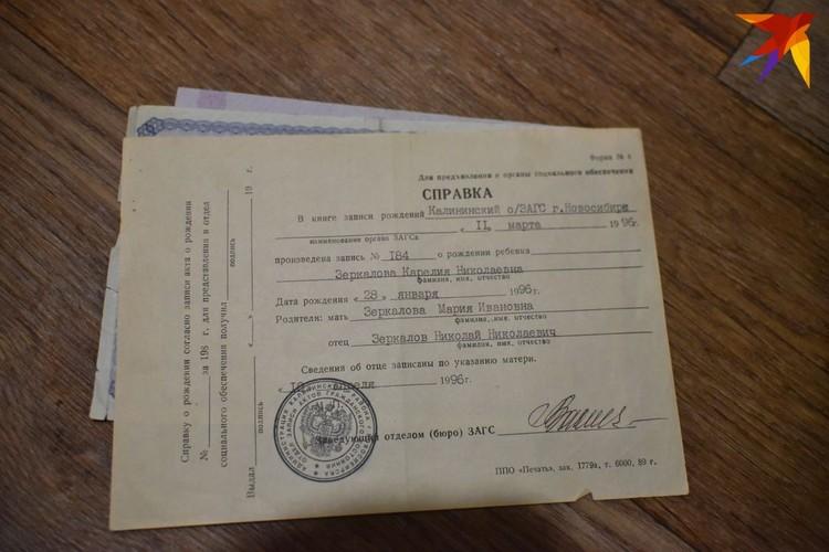 Ответ из ЗАГСа: ваши родители - Мария и Николай Зеркаловы.