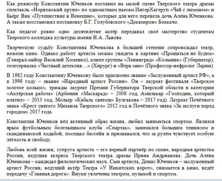 Некролог на смерть Константина Юченкова. Часть 3.