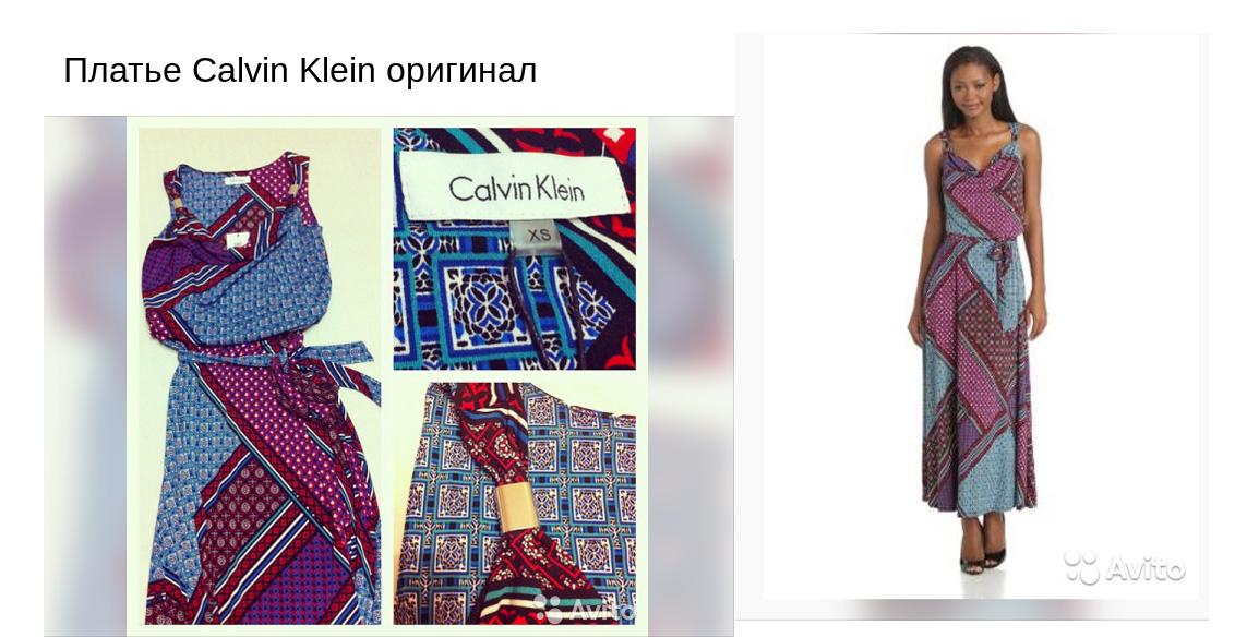 """А эту вещицу прошлым летом продать не получилось. Для потенциальных покупателей на """"Авито"""" 1,5 тыс. руб. за платье, хоть и брендовое, - дорого. Фото автора."""