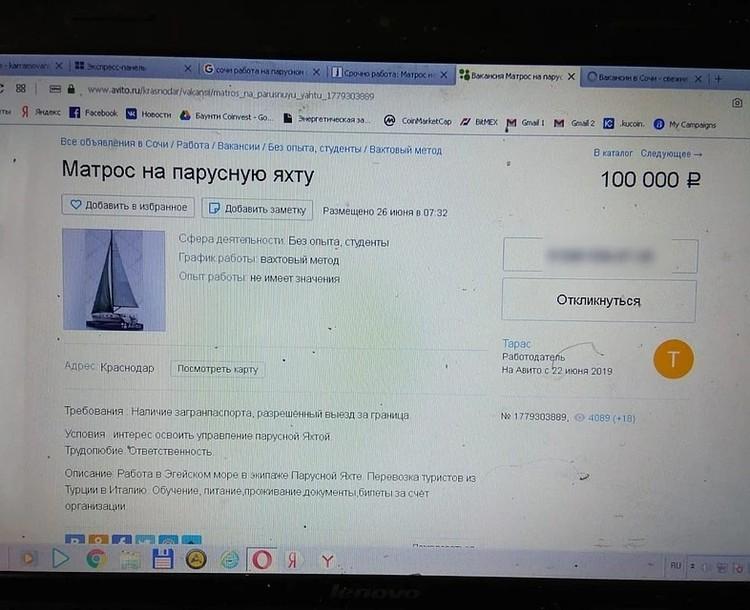 На подобное объявление и откликнулся Иван. Фото предоставлено Аленой Басовой