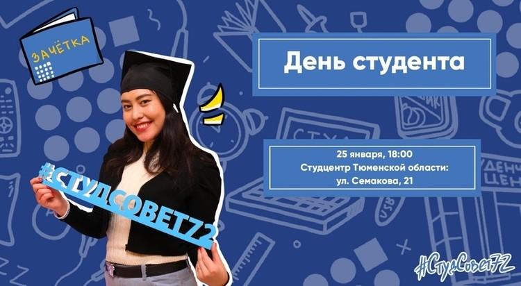 День студента в Студцентре