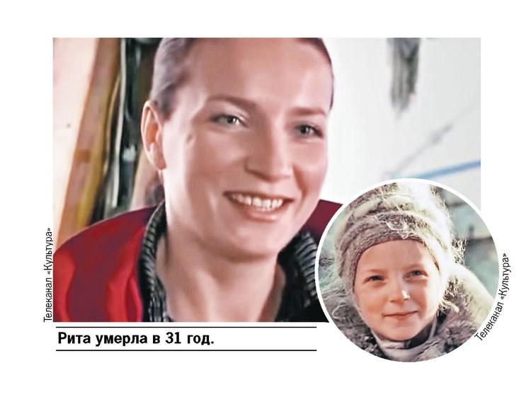 Рита Селезнева.