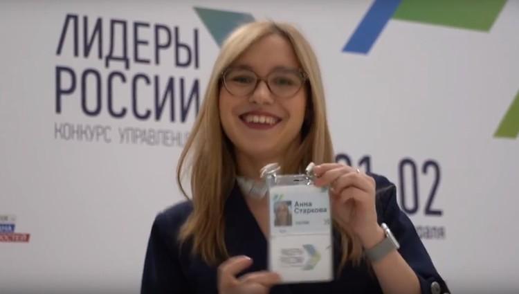 Анна Старкова впервые участвует в таком конкурсе