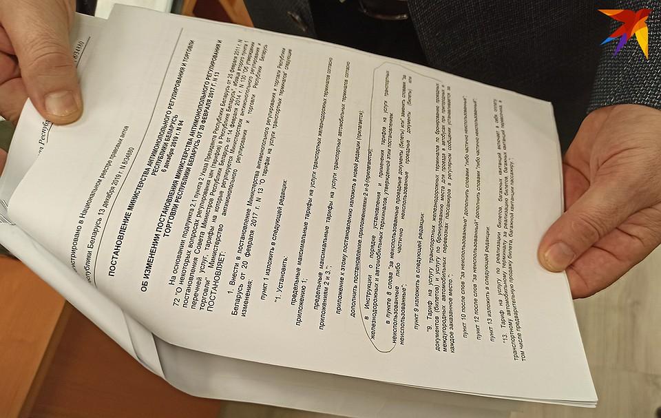 Постановление МАРТ вступило в силу 19 декабря 2019, но пока все работают по старым правилам. Фото: Оксана БРОВАЧ