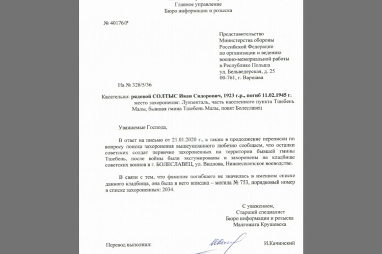 Письмо из Польши. Фото Елена Левицкая-Пахомова.