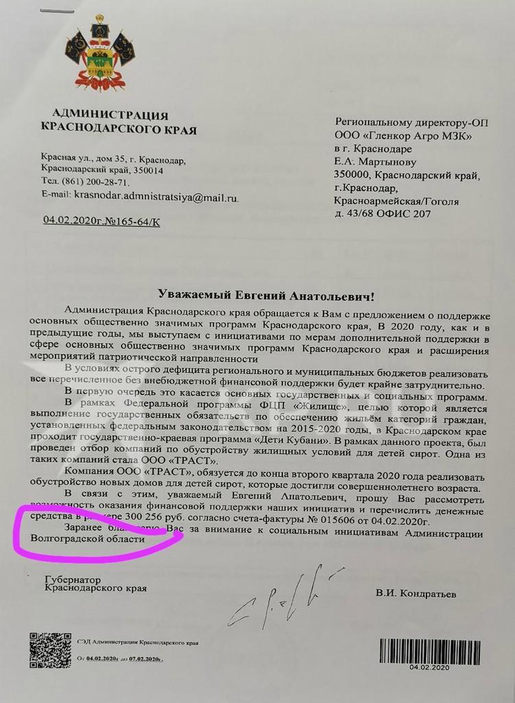 Письмо пришло якобы от имени губернатора Краснодарского края