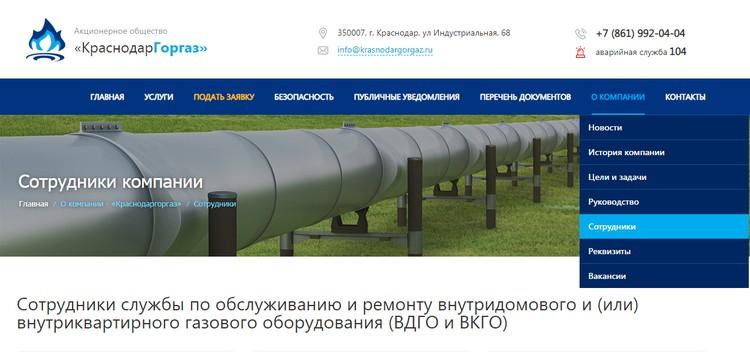 """Данные работников есть на сайте """"Краснодаргоргаза""""."""