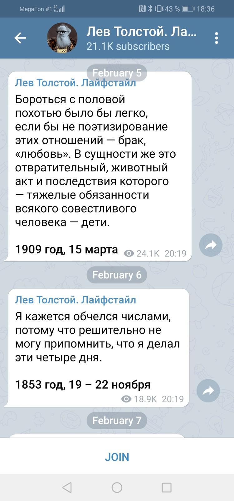 А вот мудрость Льва Толстого