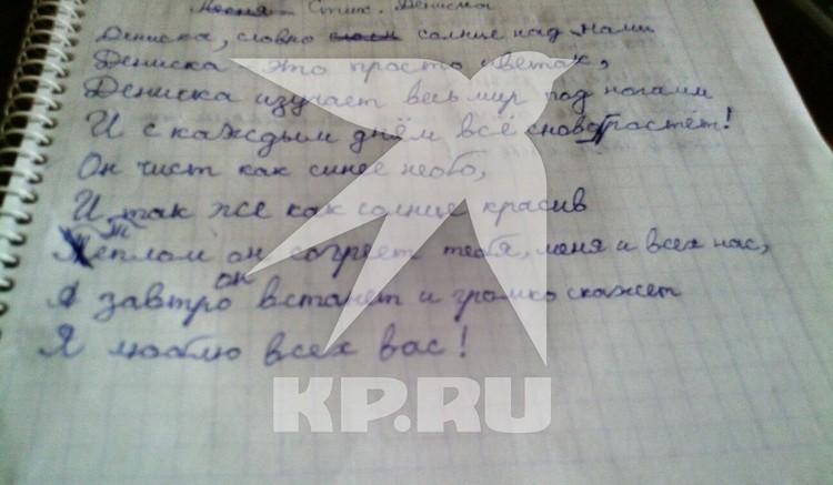 Стихотворение, которое школьница писала своему маленькому брату. Фото: соцсети.