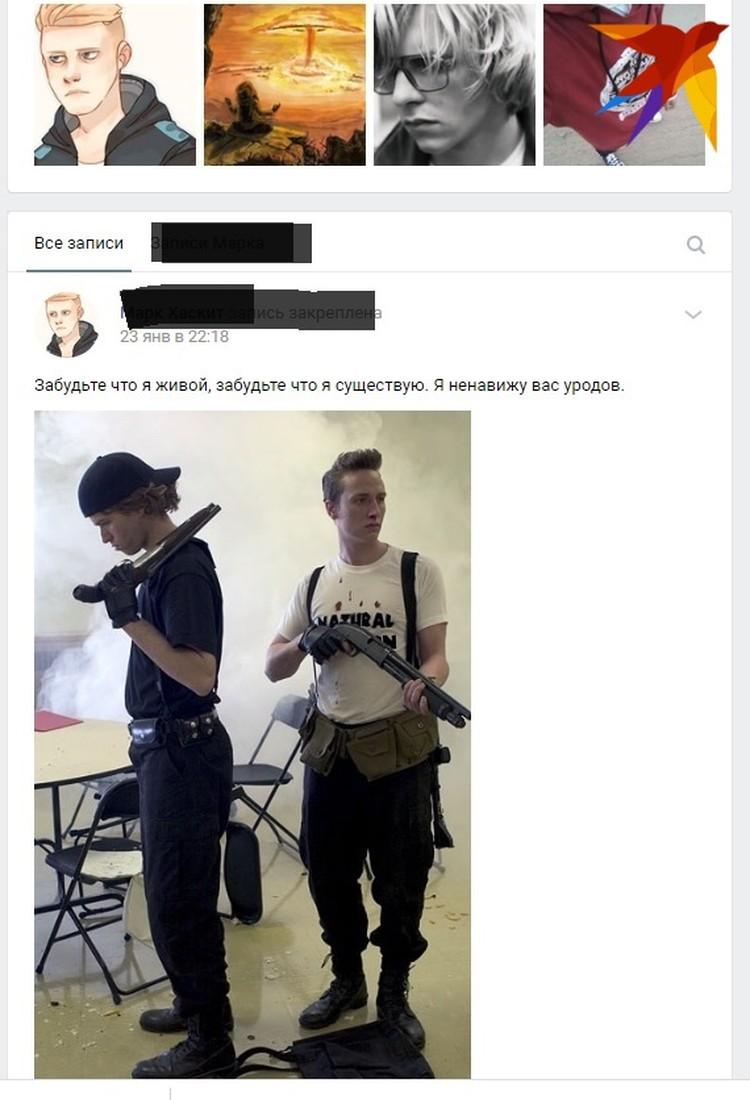 Фото со странице в соцсети одного из ребят