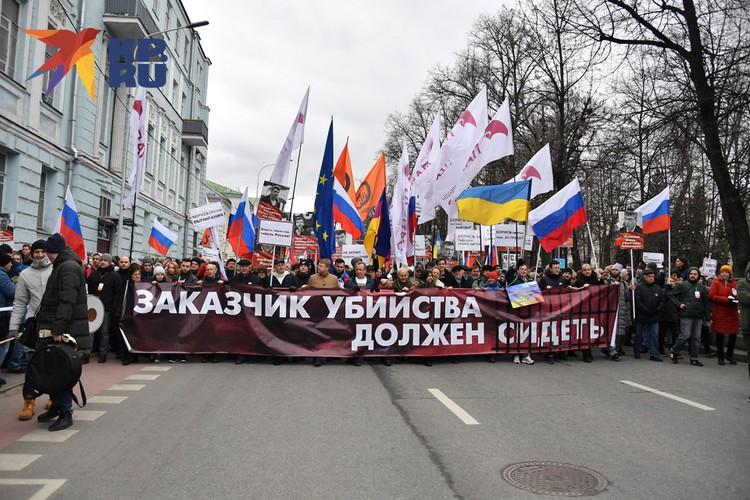 Сторонники Немцова вышли с требованием.