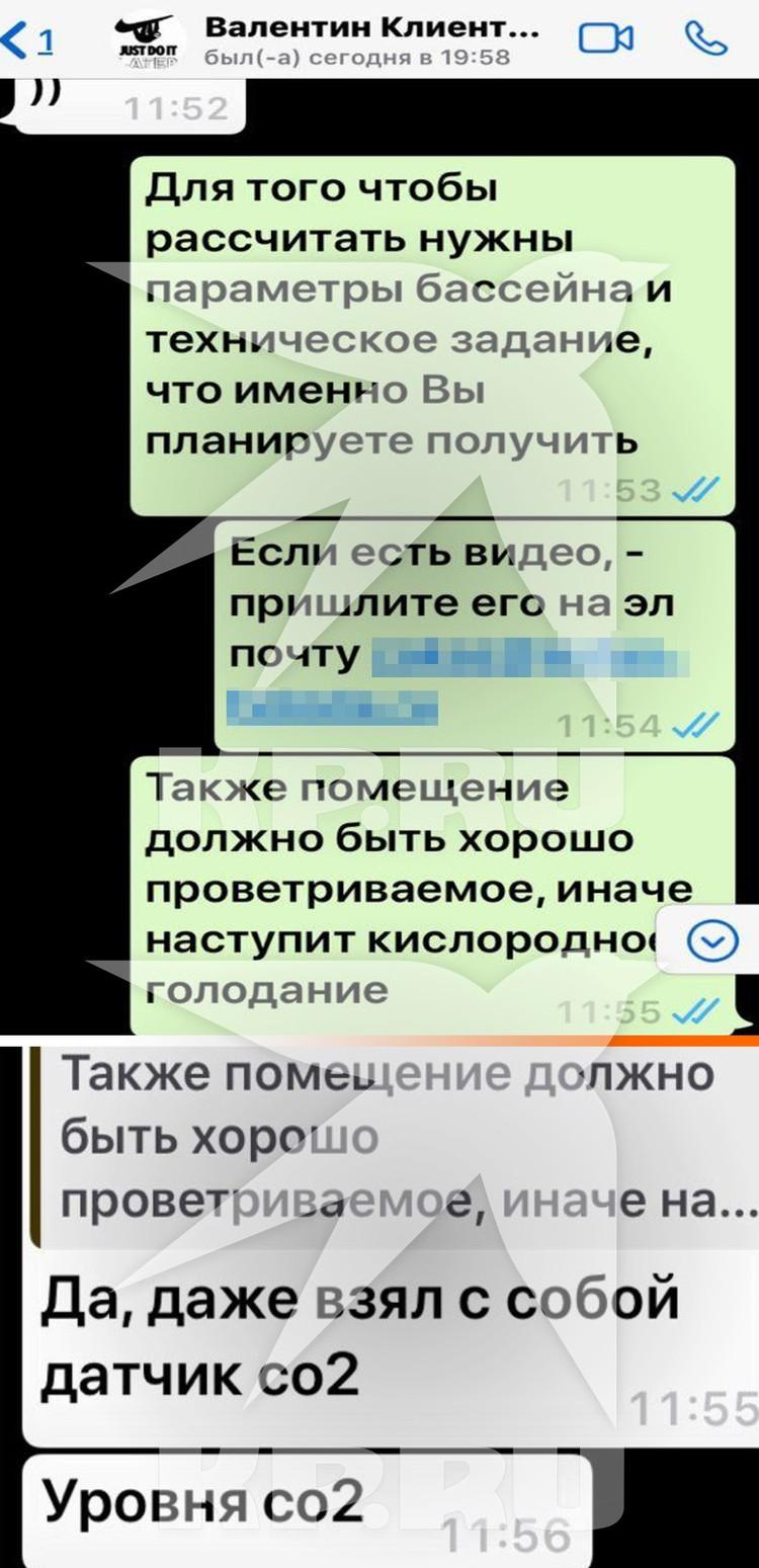 Переписка Валентина Диденко с менеджером интернет-магазина, в котором он купил сухой лед.