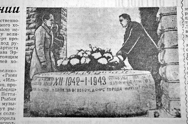 Фото из архива В. Павлова. Участники Государственного академического мужского хора ЭССР у Обелиска Славы в октябре 1960 г.