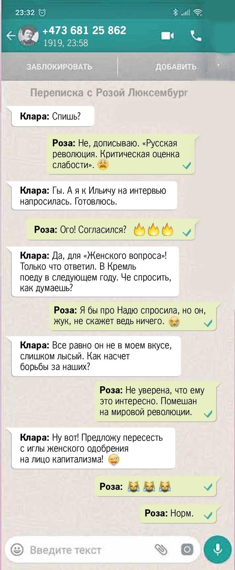 Переписка Цеткин и Люксембург в WhatsApp.