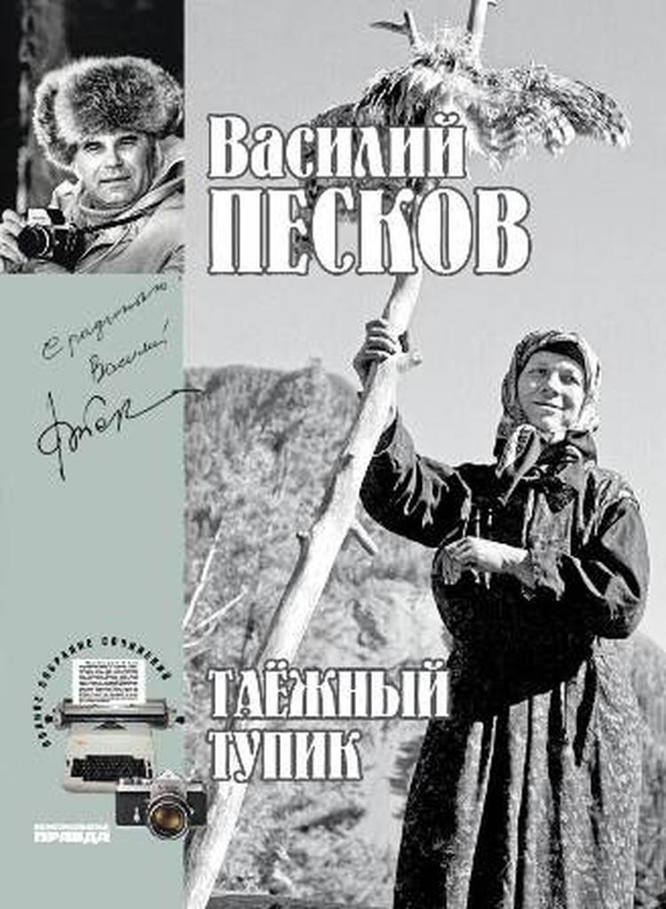 """Повесть """"Таежный тупик"""" Василия Пескова и по сей день пользуется заслуженной популярностью."""