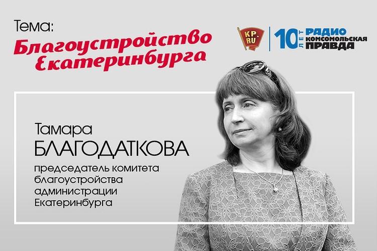 Тамара Благодаткова рассказала о том, как изменится Екатеринбург за это лето. Фото: КП
