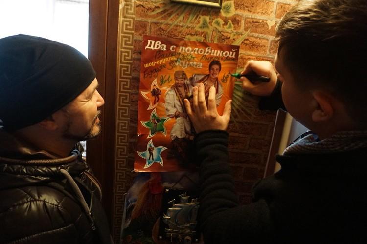 Ребята оставили автографы на память и пригласили на свой концерт.