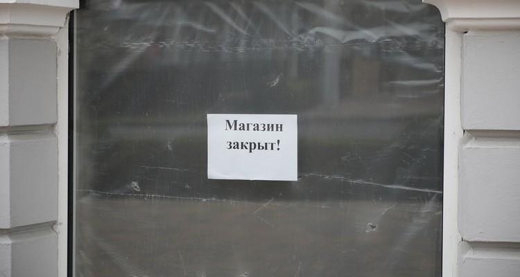 Магазины (все, кроме продуктовых) закрыли